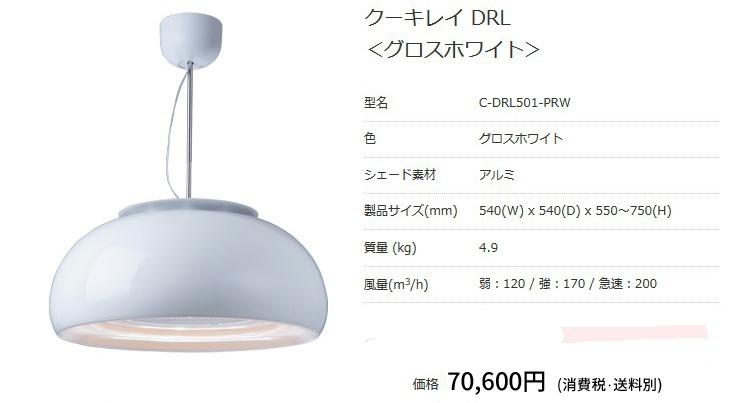 cookiray C-DRL501-PRW0